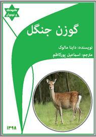 دانلود کتاب گوزن جنگل
