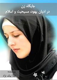 دانلود کتاب جایگاه زن در ادیان یهود، مسیحیت و اسلام