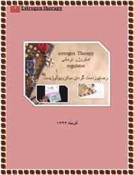 دانلود کتاب عوارض هورمون درمانی