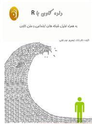 دانلود کتاب داده کاوی با R به همراه تحلیل شبکه های اجتماعی و متن کاوی