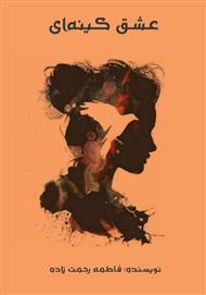 دانلود کتاب رمان عشق کینهای