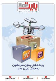 دانلود ضمیمه بایت روزنامه خراسان - شماره 335
