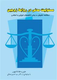 دانلود کتاب مسئولیت مدنی در روابط زوجین