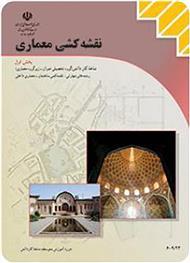 دانلود کتاب نقشهکشی معماری
