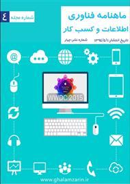 دانلود ماهنامه فناوری اطلاعات و کسب و کار - شماره 4