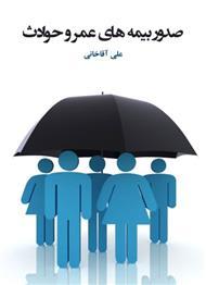 دانلود کتاب صدور بیمه های عمر و حوادث