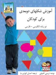 دانلود کتاب آموزش شکلهای دوبعدی برای کودکان