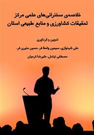 دانلود کتاب سخنرانیهای علمی مرکز تحقیقات کشاورزی و منابع طبیعی استان آذربایجان شرقی