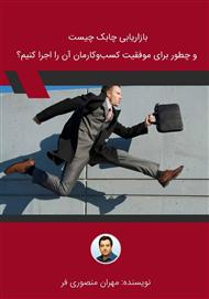 دانلود کتاب بازاریابی چابک چیست و چطور برای موفقیت کسبوکارمان آن را اجرا کنیم؟