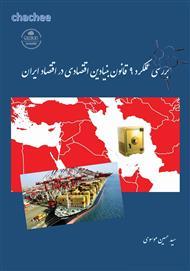 دانلود کتاب بررسی عملکرد ۹ قانون بنیادین اقتصادی در اقتصاد ایران