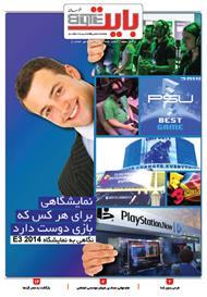 دانلود ضمیمه بایت روزنامه خراسان - شماره 323