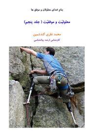 دانلود کتاب معلولیت و موفقیت - جلد پنجم