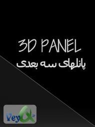 دانلود کتاب کتابی درباره ی سازه های 3dPanel
