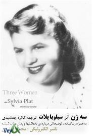 دانلود کتاب سه زن
