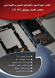 دانلود کتاب خودآموز راهنمای تعمیر و نگهداری سخت افزار موبایل LG G3