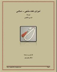 دانلود کتاب آموزش لغات مذهبی – اسلامی (فارسی- انگلیسی)