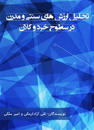 دانلود کتاب تحلیل ارزش های سنتی و مدرن در سطوح خرد و کلان