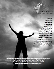 دانلود ماهنامه ادبیات داستانی چوک - شماره 28