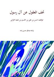دانلود کتاب ترجمه تحف العقول عن آل رسول