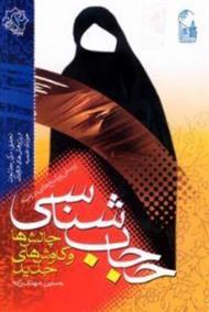 دانلود کتاب حجاب شناسی