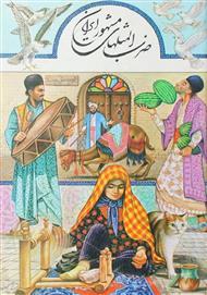دانلود کتاب ضربالمثلهای مشهور ایرانی