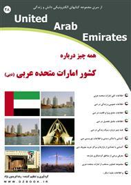 دانلود کتاب همه چیز درباره کشور امارات متحده عربی (دبی)