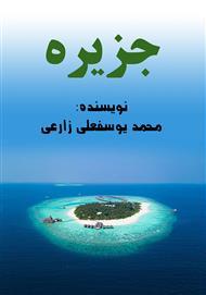 دانلود کتاب جزیره
