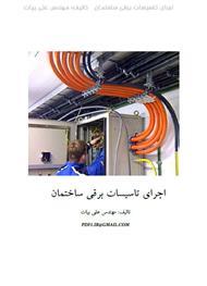 دانلود کتاب اجرای تاسیسات برقی ساختمان