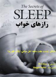 دانلود کتاب رازهای خواب