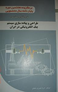 دانلود کتاب طراحی و پیاده سازی سیستم چک الکترونیکی در ایران