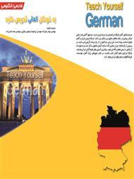 به خودتان آلمانی تدریس کنید (آموزش زبان آلمانی)