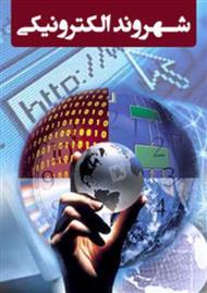 دانلود کتاب شهروند الکترونیک