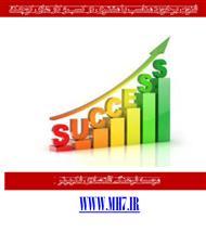 دانلود کتاب فنون برخورد مناسب با مشتری در کسب و کار های کوچک