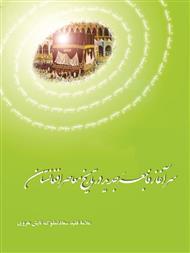 دانلود کتاب سرآغاز فاجعه جدید در تاریخ معاصر افغانستان
