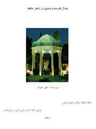 دانلود کتاب جدال فلسفه و عشق در اشعار حافظ