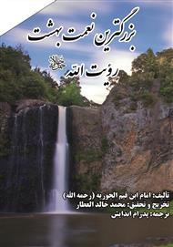 دانلود کتاب بزرگترین نعمت بهشت رویت الله جل جلاله