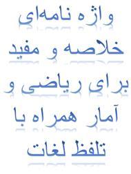 واژه نامه ای برای ریاضی و آمار (انگلیسی - فارسی)