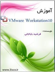 دانلود کتاب آموزش نرم افزار VMware Workstion 10