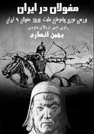دانلود کتاب صوتی مغولان در ایران