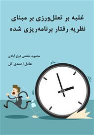 دانلود کتاب غلبه بر تعللورزی بر مبنای نظریه رفتار برنامهریزی شده