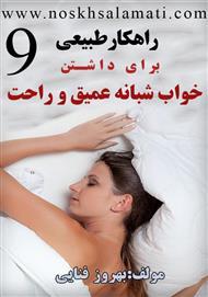 دانلود کتاب راهکار طبیعی برای داشتن خواب عمیق و راحت شبانه