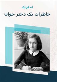 دانلود کتاب خاطرات یک دختر جوان
