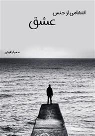 دانلود کتاب رمان انتقامی از جنس عشق