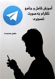 دانلود کتاب آموزش کامل و جامع تلگرام به صورت تصویری