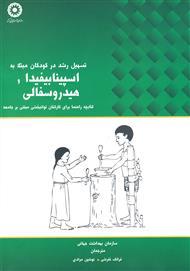 دانلود کتاب تسهیل رشد در کودکان مبتلا به اسپینابیفیدا و هیدروسفالی