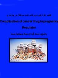 دانلود کتاب عوارض داروهای ضد سرطان در بارداری