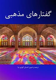 دانلود کتاب گفتارهای مذهبی