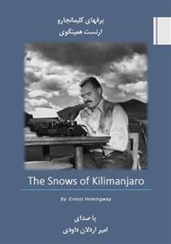 دانلود کتاب صوتی برف های کلیمانجارو