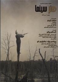 دانلود ماهنامه هنر سینما - شماره 2