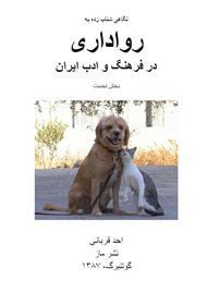 دانلود کتاب نگاهی شتاب زده به رواداری در فرهنگ و ادب ایران - بخش نخست